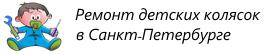 Ремонт детских колясок в Спб (remont-koliasok.spb.ru)