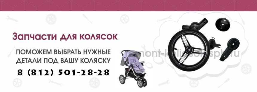 запчасти для детских колясок